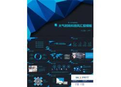 立体多边形装饰的商务蓝色ppt模板图片