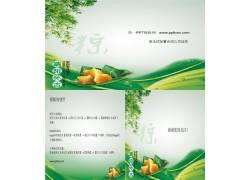 春天节日端午节PPT模板