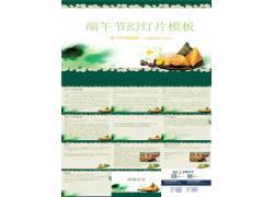 端午节粽子背景的PPT模板