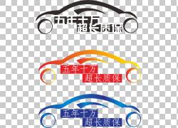 汽车保修,长期保修PNG剪贴画文字,标志,汽车,贴纸,五,长袖T恤,长