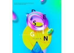 创意色彩抽象海报