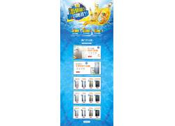 激情夏季点电冰箱促销电商模板图片