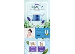 纯天然化妆品网页设计