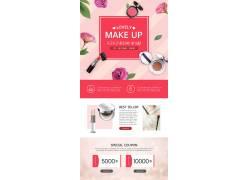 女性化妆品网页设计