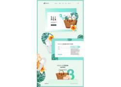 夏季生活用品背景化妆品网页设计