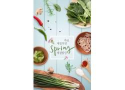 春天蔬菜美食海报