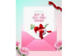 浪漫粉色母亲节海报