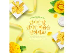 黄色鲜花礼物韩文春天海报