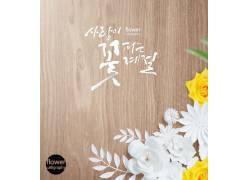 韩文鲜花木板背景夏季海报