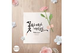 韩文玫瑰花木板背景夏季海报