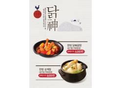 韩国特色美食海报