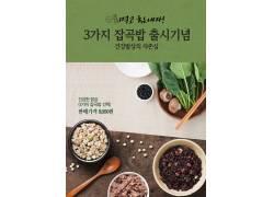 韩国特色食物美食海报