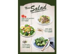 韩式绿色健康食物美食海报