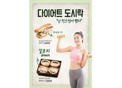 韩国美女健身美食海报