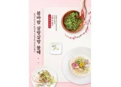 韩国特色花草食物美食海报