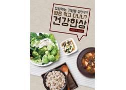 韩国营养食物搭配