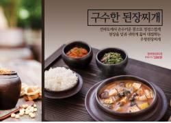 韩国美味食物海报