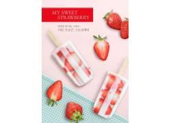 草夏季草莓冰淇淋美食海报