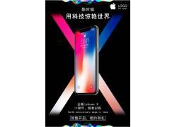 iPhone x手机海报