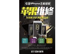 苹果手机维修服务海报设计