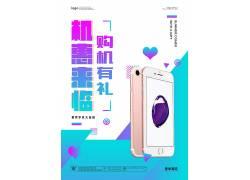 苹果手机促销海报