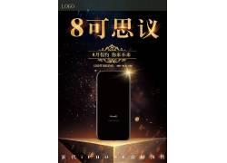 黑色iPhone8手机海报