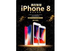 苹果手机iPhone8海报