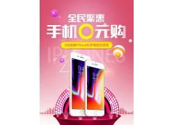 抢购iPhone8海报