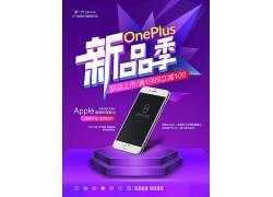 白色iPhone8手机海报图片