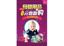 淘宝商城母婴用品促销海报