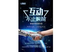 智能电器科技海报