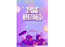 智能科技城市海报