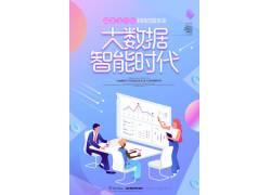 职场人物科技海报