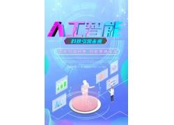 科技馆科技海报