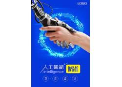 机器人科技体验馆海报