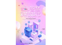 紫色智能科技海报