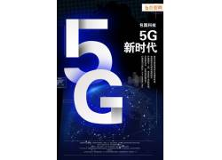 新时代5G智能科技海报