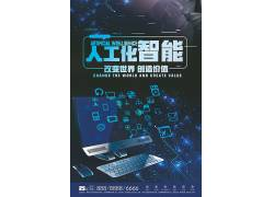 现代电子产品科技海报