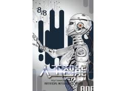 现代人工智能科技海报