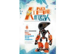 现代互联网智能机器人科技海报