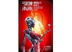 红色智能机器人科技海报