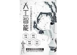 现代城市智能机器人科技海报