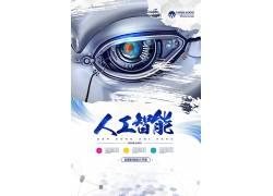 交通科技科技海报
