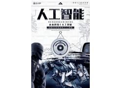 动感机器人科技海报