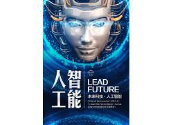 未来科技智能机器人科技海报