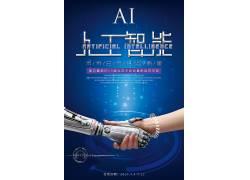 握手的机器人科技海报