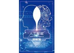 蓝色机器人体验馆科技海报