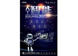 可爱的机器人智能科技海报