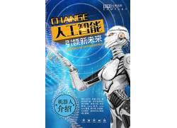 多功能机器人科技海报