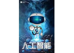 医学机器人科技海报
